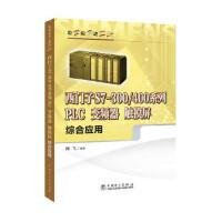 边学边用边实践 西门子S7-300/400系列PLC、变频器、触摸屏综合应用 陶飞 中国电力出版社 978751980
