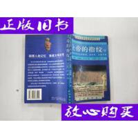 [二手旧书9成新]上帝的指纹(下) /葛瑞姆?汉卡克 民族出版社