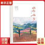 你好,故乡 丹豆 北方文艺出版社