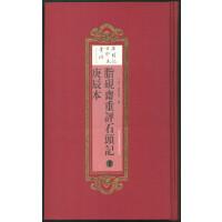 脂砚斋重评石头记庚辰本(全三册)