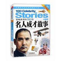 中国学生成长阅读精品书系 影响世界的100位名人成才故事(中国卷)