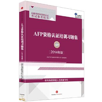 AFP资格认证培训习题集(2014年版) 金融理财师资格认证考试参考用书,金融从业人员必读系列,国际权威理财资格认证