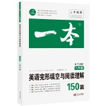一本八年级英语完形填空与阅读理解150篇第11次修订全国优秀教师联合编写