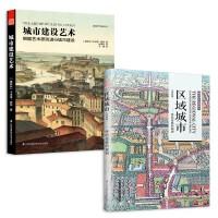 区域城市 终结蔓延的规划+城市建设艺术(套装2册)建筑学经典必读 城市区域的规划讲解,实例案例解析