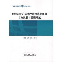 110(66)V~500KV油浸式变压器(电抗器)管理规范