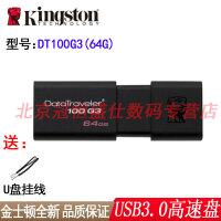 【支持礼品卡+送挂绳】金士顿 DT100G3 64G 优盘 USB3.0高速 DT 100 G3 64GB 滑盖设计U