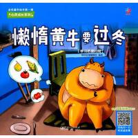 金色童年绘本辑 心灵成长系列:懒惰黄牛要过冬 深圳幼福编辑部 9787548054962 江西美术出版社