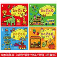 正版预售/我的简笔画/动物+情景+物品+食物/套装4册/儿童绘画入门书/少儿益智游戏书