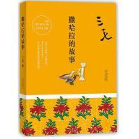 撒哈拉的故事 三毛 北京十月文艺出版社(1-9年级书单)文学 中国现当代随笔