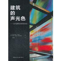 【二手旧书9成新】建筑的声光色:当代建筑的感官效应-[西]亚历杭德罗・巴哈蒙 安娜・玛利亚・阿尔瓦丽兹 中国建筑工业出