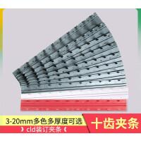 cld塑料装订条 10孔装订夹条压条 3-20mm5mm白红灰 50支 打孔机适用装订文件纸 12.5mm【灰色】 5