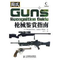 简氏枪械鉴赏指南 9787115199140 (英)约翰斯,(英)怀特,张�� 人民邮电出版社
