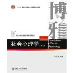 社会心理学(第三版) 9787301227800 侯玉波著 北京大学出版社