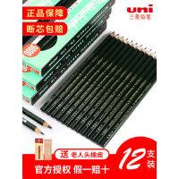 日本三菱铅笔素描美术专用素描铅笔4b专业绘图绘画铅笔2h画画工具套装初学者素描2比铅笔美术8b素描铅笔套装