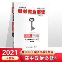 2020新版王后雄学案教材完全解读 高中思想政治必修4 人教版RJZZ