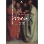 【新书店正版】哲学的故事(美)维尔•杜兰特,肖遥中国妇女出版社9787802030480