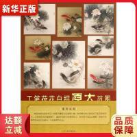 工笔荷花白描原大范图 天津人民美术出版社