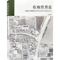 在地性营造:苏南乡村聚落空间形态类型及其演化研究 乡村规划发展参考书籍