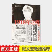 1918年之疫 被流感改�的世界,上海教育出版社,(英)�P瑟琳・阿�Z德(Catharine Arnold),978754