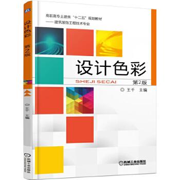 设计色彩(第2版)