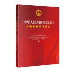 《中华人民共和国民法典》人格权编学习读本