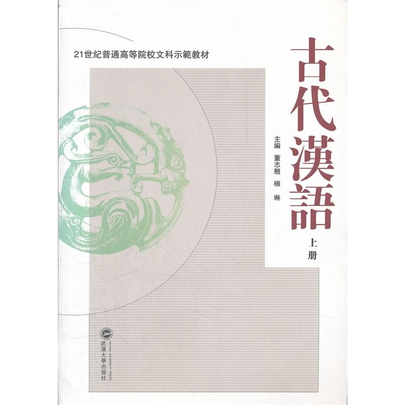 古代汉语-上册( 货号:730709309)