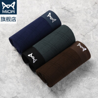 猫人莫代尔无痕男平角内裤纯棉裆冰丝青年潮性感男生平角裤3条装