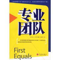 【正版现货】专业团队 (加)麦克纳 ,刘世强 9787508606330 中信出版社