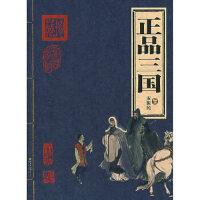 正品三国安振民9787200067460北京出版社