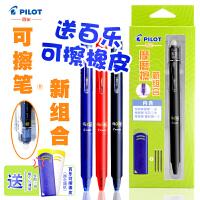 pilot日本进口百乐可擦笔3-5年级23EF按动可擦中性笔摩磨擦热可擦笔笔芯文具小学生用0.5mm