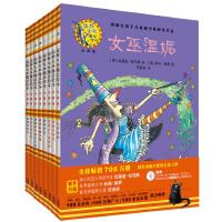 温妮女巫魔法绘本:精装珍藏版(第一辑)(套装共8册)(专供)