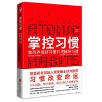 掌控习惯(屡次获奖的现象级畅销书,得到&吴晓波倾力推荐)