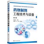 药物制剂工程技术与设备(张洪斌)(第三版)