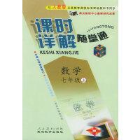 与人教版义务教育课程标准实验教科书同步《课时详解 随堂通》:数学七年级(上册)
