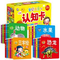 全套20册幼儿宝贝启蒙认知卡双语阅读看书儿童书籍0-3岁婴儿宝宝书籍撕不烂启蒙0-1-2-3-4-5-6岁看图识字认知