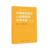 中国基层医生心血管疾病实用手册(第2版)葛均波 于波 王建安 9787830051501 中华医学电子音像出版社
