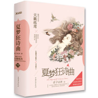 正版全新 夏梦狂诗曲(新版 套装全二册)
