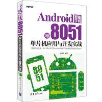 【正版直发】Android 智能手机与8051单片机应用与开发实战 翁明周著 9787302415060 清华大学出版