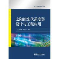 【二手旧书9成新】 太阳能光伏逆变器设计与工程应用 周志敏 9787121196416 电子工业出版社