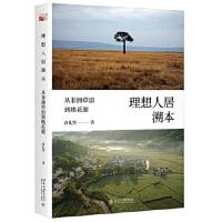 理想人居溯本 从非洲草原到桃花源 俞孔坚9787301316337 中国文化中的理想人居景观模式 生态城市的建设 北京大