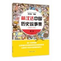林汉达中国历史故事集 东汉上