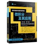 微积分及其应用(英文版・第13版)(高等学校数学双语教学推荐教材)