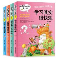 做zui好的自己第一辑 全4册 校园小说儿童文学 励志童书 校园励志小说 励志校园小说励志青少年课外书籍