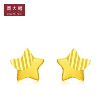 周大福 珠宝首饰星星足金黄金耳钉(工费:48计价)F165556