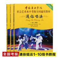 正版促销 通俗唱法 中国音乐学院社会艺术水平全国通用教材 通俗唱法1-10级