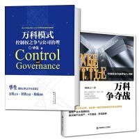 【包邮】万科模式:控制权之争与公司治理+万科争夺战  套装共2册  企业经营管理书籍