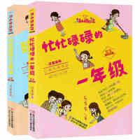 [年后发货]C 胡小闹日记 女生专属注音版 忙忙碌碌的一年级+酸酸甜甜的二年级 全2册 乐乐多多成长日记1-3年级小学