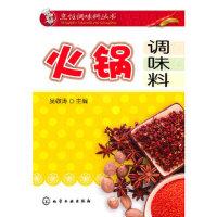 【包邮】烹饪调味料丛书--火锅调味料 吴敬涛 化学工业出版社 9787122091468