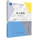 化工原理(第三版下册) 何潮洪,伍钦,魏凤玉,姚克俭 9787030537034 科学出版社