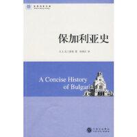 世界历史文库:保加利亚史克兰普顿中国大百科全书出版社9787500082323